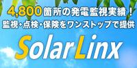 SolarLinx   低圧太陽光発電所向け総合メンテナンスパッケージ