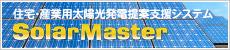 住宅・産業用太陽光発電提案支援システム Solar Master