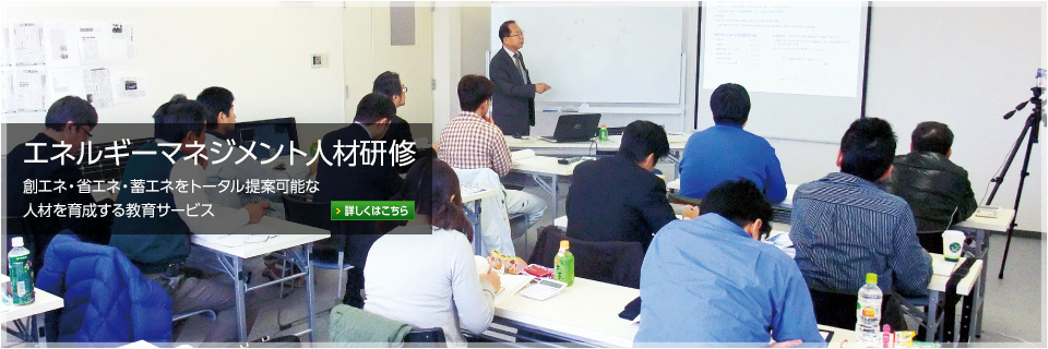 エネルギーマネジメント人材研修 創エネ・省エネ・蓄エネをトータル提案可能な人材を育成する教育サービス