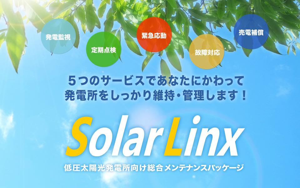 SolarLinx|低圧太陽光発電所向け総合メンテナンスパッケージ 5つのサービス【発電監視・定期点検・緊急応動・故障対応・売電補償】であなたにかわって発電所をしっかり維持・管理します!